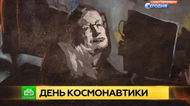 Питерские художники поздравили космонавтов граффити с Хокингом
