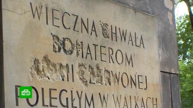 В Польше общественники отреставрировали памятники на кладбище советских солдат
