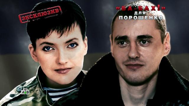 Агент Хаос: как влюбленный в Савченко ополченец стал шпионом-убийцей СБУ