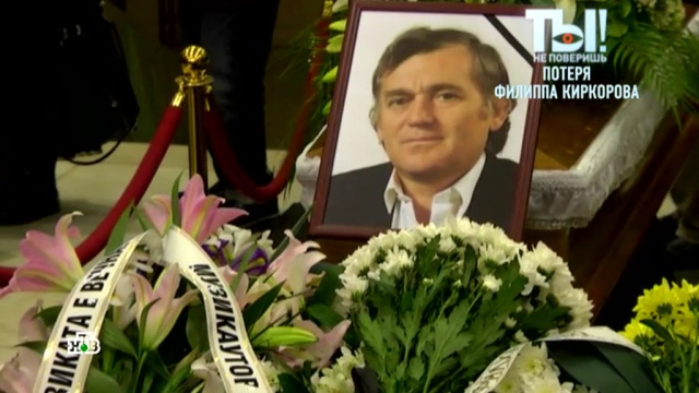 Киркоров не смог приехать на похороны прославившего его композитора