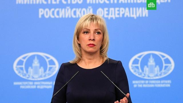 Санкции без привязки к реалиям: Захарова объяснила стремление США наказать РФ