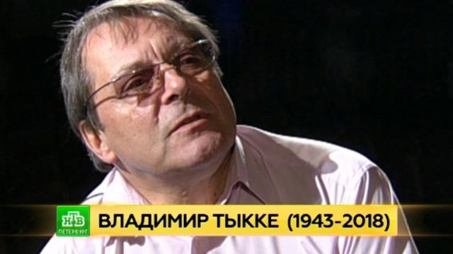 Ушел из жизни главный режиссер Балтийского дома