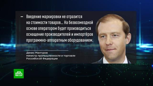 Мантуров рассказал о ценах на подлежащие маркировке товары