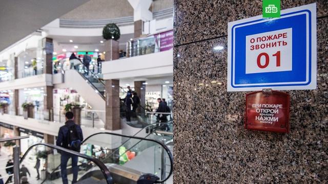 МЧС разработало новые правила проверок торговых центров