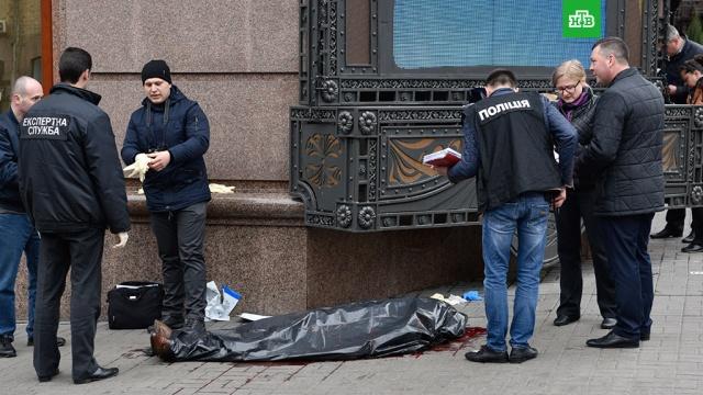 В Киеве завершили расследование убийства экс-депутата Вороненкова