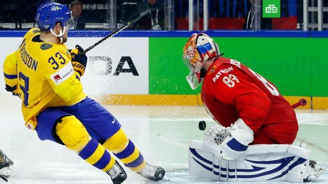 Российские хоккеисты уступили сборной Швеции в заключительном матче группового этапа ЧМ