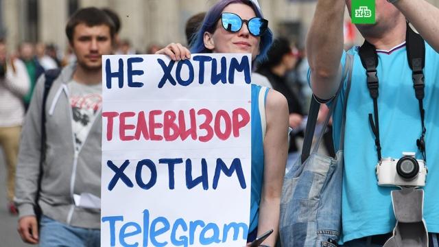 Пользователи Telegram обжаловали в суде решение о блокировке мессенджера