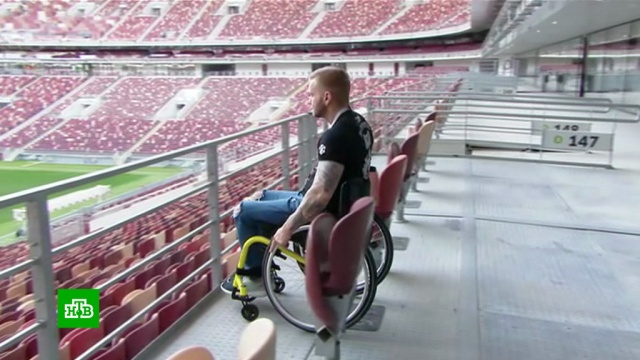 Футбол без барьеров: в Лужниках провели медиатур для болельщиков-инвалидов