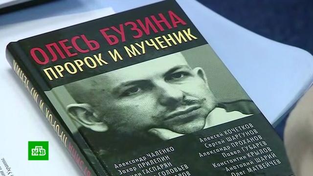 Пророк, мученик, воин: вышла книга воспоминаний об убитом журналисте Бузине