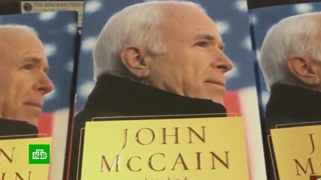 Завещание Маккейна: о чем пишет в мемуарах самый известный русофоб США