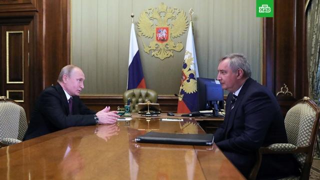 """Путин предложил Рогозину возглавить """"Роскосмос"""""""