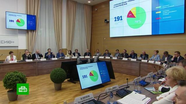 На заседании ОНФ оценили исполнение майских указов президента