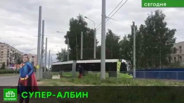 На маршруте трамвая Чижик в Петербурге появился Супер-Албин