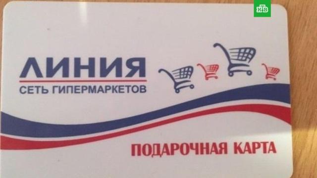 Прокуроры в Белгороде проверяют данные о выдаче зарплат в гипермаркете подарочными картами