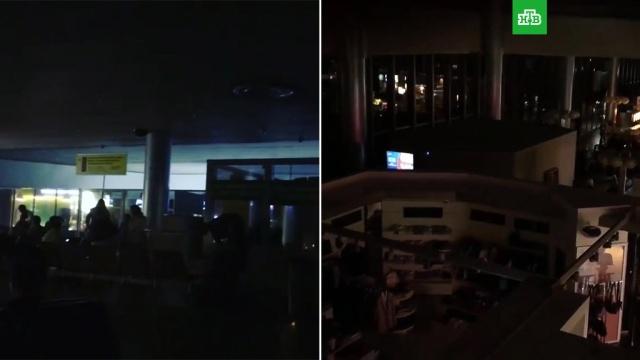 Пассажиры аэропорта Шереметьево оказались в темноте: видео