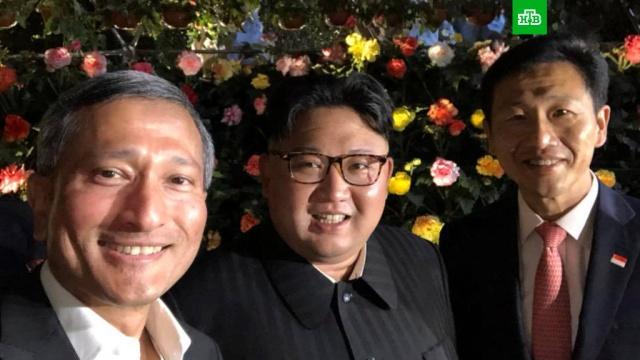 Особый гость: сингапурские министры сделали селфи с Ким Чен Ыном
