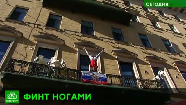 Жителей и гостей Петербурга приветствует футбольный акробат
