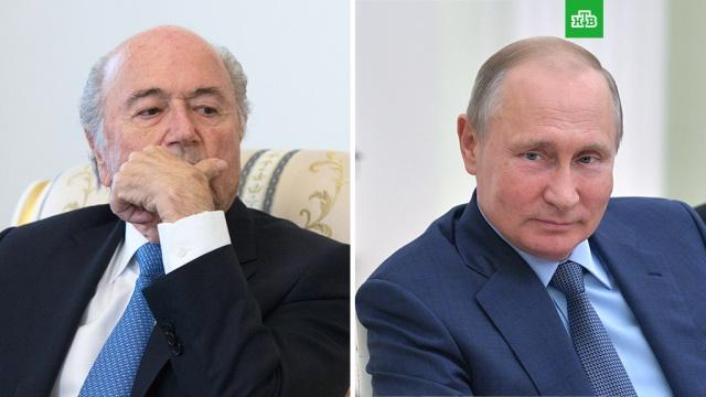 Путин провел частную встречу с Блаттером