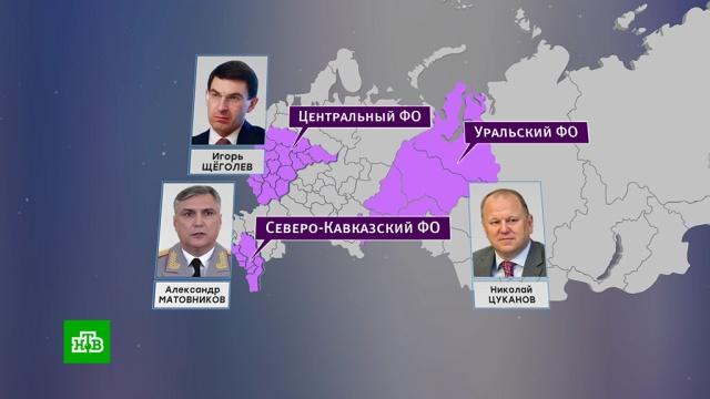 Путин назначил новых полпредов в трех федеральных округах