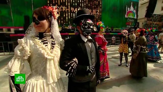 Мексиканцы отмечают День мертвых карнавалом в центре Москвы