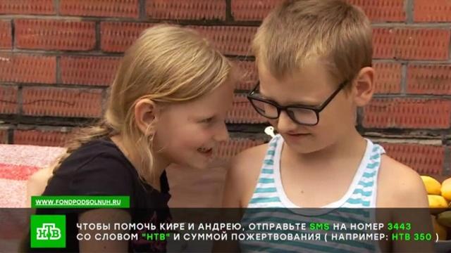 Юным Кире и Андрею срочно нужны средства на спасительное лекарство