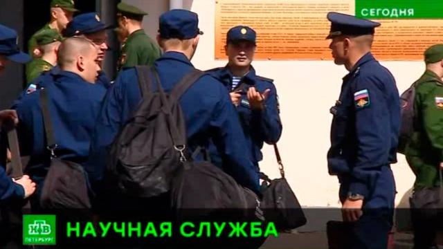 Более 40 петербургских выпускников отправили служить в научные роты