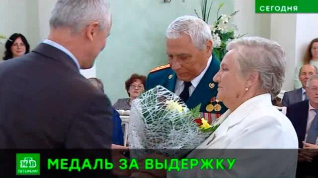 В Петербурге наградили медалями самых верных супругов