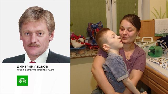 В Кремле отреагировали на дело матери ребенка-инвалида, обвиненной в наркоторговле
