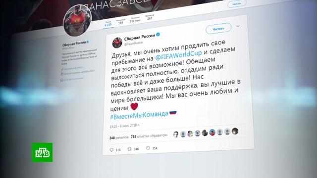 Футболисты сборной России обратились к фанатам перед матчем с Хорватией