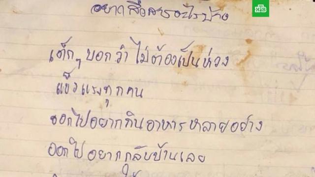 """""""Простите нас"""": заблокированные в пещере Таиланда тренер и дети написали трогательное письмо"""