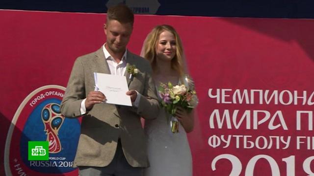 В нижегородской фан-зоне оборудовали сектор для свадеб