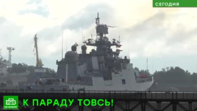 В дни репетиций парада ВМФ Центральный участок питерского ЗСД сделают бесплатным