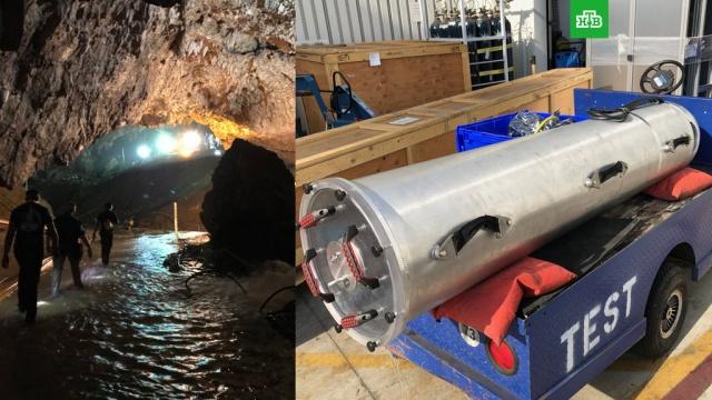Илон Маск доставил в Таиланд мини-субмарину для спасения школьников
