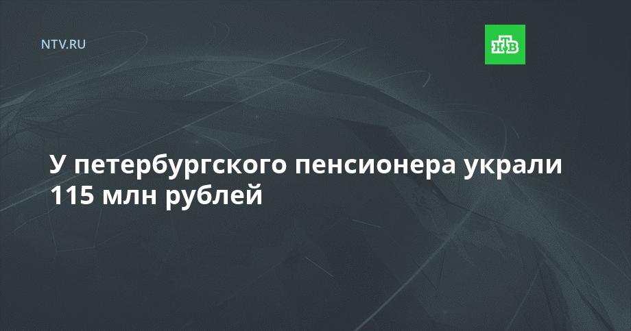 У петербургского пенсионера украли 115 млн рублей
