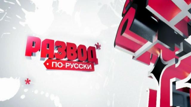 Развод по-русски. НТВ